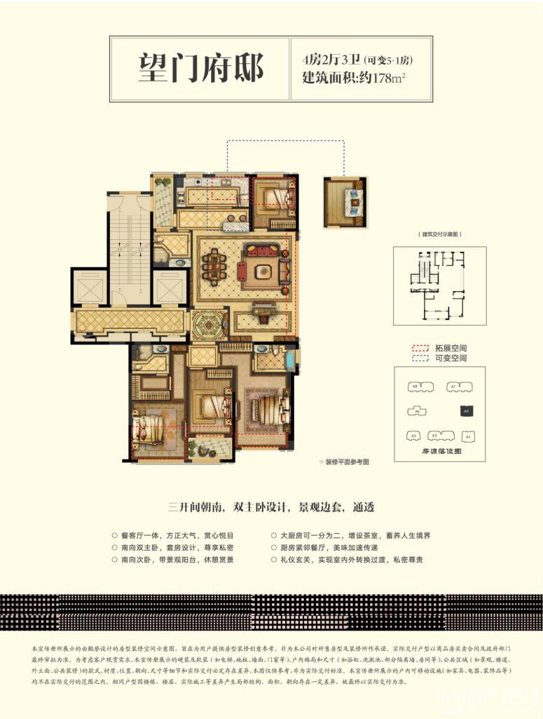 4室2厅3卫·178M²