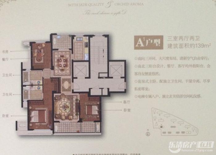 3室2厅2卫·139M²