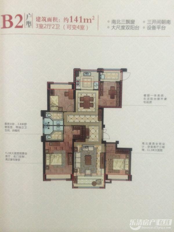B2户型图库3室2厅2卫·141M²