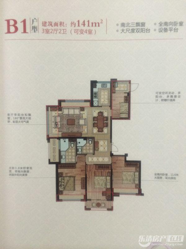 B1户型图库3室2厅2卫·141M²