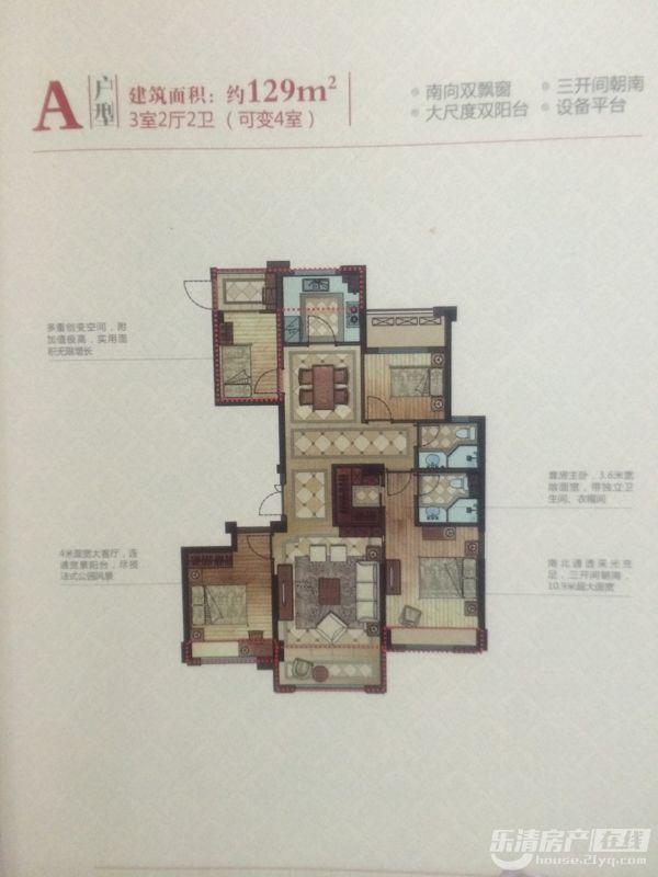 A户型图库3室2厅2卫·129M²