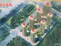 滨江花苑销售专员 即将交付3阳台 指标7500送车库 实验小学 临校2中