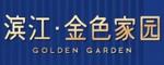 滨江金色家园