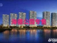 急售 滨海新城中心城区 海德公园 143平 毛坯 东边套