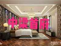 中梁首府150 得房200以上多套急卖叠排送花园