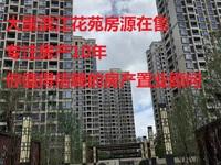 滨江花苑 高层 170平 215万 低于市场价格 无敌视野 看公园 边套