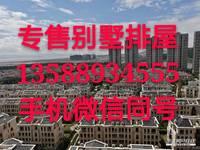 乐清府排屋边套220平米1050万,花园面积200平送车位,就读实验小学