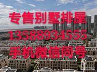 乐清府排屋203平米700万,送两个车位,价格可以商议