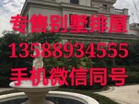 海德联排别墅边套380平 边套,价格1200万,新七小,可按揭,看中价格可商议