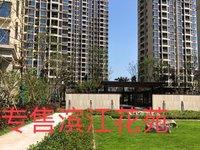 滨江花苑137平高层边套 特价140万一手直签送车位 新实验