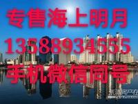 海上明月134平边套,113万,单价8500,送车位,可按揭,就读实验小学