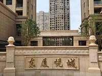 悦城花苑直签 175平指标房送车位 送店面 每年有分红 新实验 体育馆
